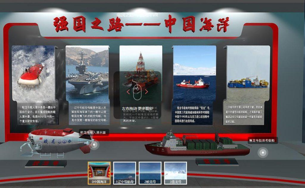VR党建之中国海洋